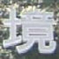 武蔵境住人 | Social Profile