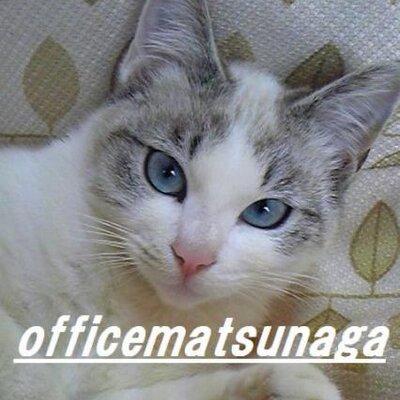 オフイス・マツナガ | Social Profile