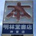(公式)明林堂書店 神宮店(宮崎県)