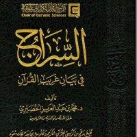 @Maani_ALQuraan