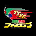 東映特撮ファンクラブ(TTFC)