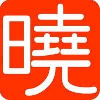 森本曉 | Social Profile