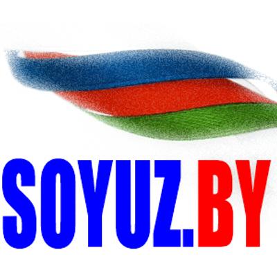 SOYUZ.BY (@SOYUZBY)