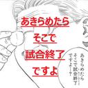 アニメ・漫画名セリフ集~元気がもらえる!心が震える名セリフたち~