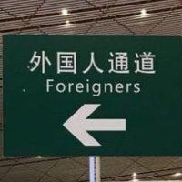 @ToddinChina1