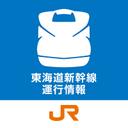 東海道新幹線(東京~新大阪)運行情報【JR東海公式】
