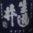 The profile image of mujyun_furu