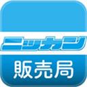 日刊スポーツ東京販売局