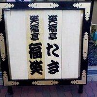 笑福亭たま   Social Profile