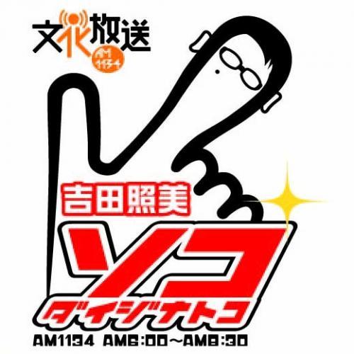 吉田照美ソコダイジナトコ(文化放送) Social Profile