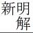 shinmeikai_bot
