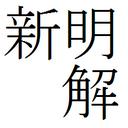 新明解国語辞典 bot