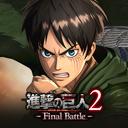 ゲーム『進撃の巨人2 -Final Battle-』公式