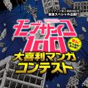【公式】モブ大喜利マンガコンテスト