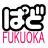 pado_fukuoka