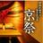 朝捕れ鮮魚の個室居酒屋 京祭