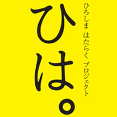 ひろしま はたらく プロジェクト | Social Profile
