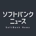 ソフトバンクニュース