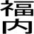 The profile image of fukuuchi_bot