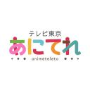 テレビ東京アニメ公式「あにてれ」