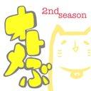 乙女部~2nd season~