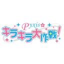 Pyxisのキラキラ大作戦!