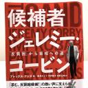 Midori Fujisawa共訳『候補者ジェレミー・コービン』岩波書店