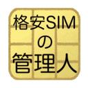 格安SIMの管理人@格安スマホ