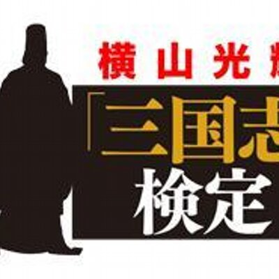 横山光輝「三国志」検定公式勉強会 | Social Profile