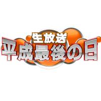 @heisei_tokuban