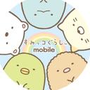 すみっコぐらしモバイル【公式】