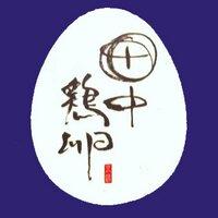 田中鶏卵 | Social Profile