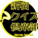 新宿クイズクラブ