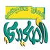 الحاج دسوقي الصعيدي's Twitter Profile Picture