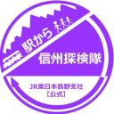 駅から信州探検隊【公式】JR東日本長野支社