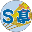 S亭 産経落語ガイド 8/22 雲助・権太楼・扇遊「紫演落語会」開催!