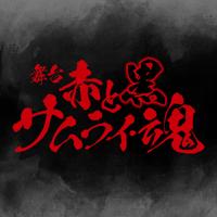 @samurai_stageJP