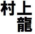 村上龍BOT Social Profile