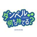 TVアニメ「ダンベル何キロ持てる?」公式(7月3日放送開始)