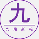 新橋九段/∃