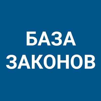 База Законов (@zakonbases_ru)