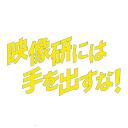 TVアニメ「映像研には手を出すな!」