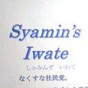 Syamin's Iwate(しゃみんず いわて)