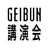 geibun_kouenkai
