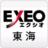 @exeo_toukai