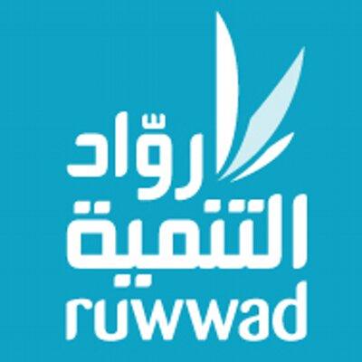 Ruwwad روّاد التنمية | Social Profile