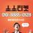 5분 거래 24시간 빠른입금 [O1O-8885-0128] ☆소소티켓☆1704