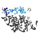 青山吉能の可能性に挑戦!