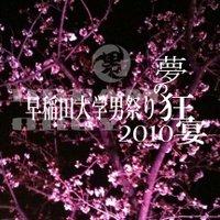 早稲田大学男祭り2010実行委員会 | Social Profile