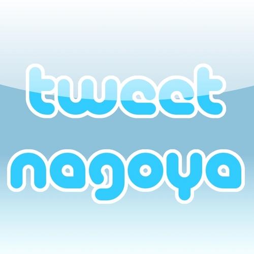 ツィート 名古屋 *beta* Social Profile